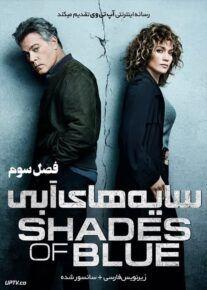 دانلود سریال Shades of blue سایه های آبی فصل سوم