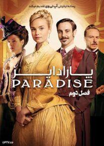 دانلود سریال The Paradise پارادایز فصل دوم