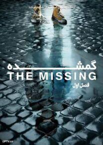 دانلود سریال The Missing گمشده فصل دوم