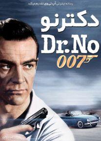 دانلود فیلم جیمز باند دکتر نو 007 James Bond Dr. No 1962 با زیرنویس فارسی