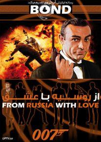 دانلود فیلم جیمز باند از روسیه با عشق 007 James Bond From Russia with Love 1963 با زیرنویس فارسی