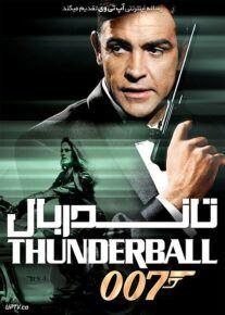 دانلود فیلم جیمز باند تاندربال 007 James Bond Thunderball 1965 با زیرنویس فارسی