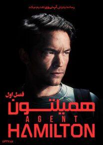 دانلود سریال Agent Hamilton مأمور همیلتون فصل اول