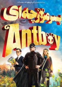 دانلود فیلم پسر مورچه ای Antboy 2013 با زیرنویس فارسی