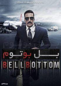 دانلود فیلم بل بوتوم Bell Bottom 2021 با دوبله فارسی