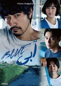 دانلود فیلم آبی Blue 2021 با زیرنویس فارسی