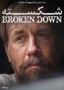 دانلود فیلم شکسته Broken Down 2020 با زیرنویس فارسی