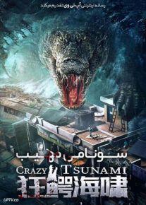 دانلود فیلم سونامی مهیب Crazy Tsunami 2021 با زیرنویس فارسی