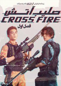 دانلود سریال Cross Fire خط آتش فصل اول