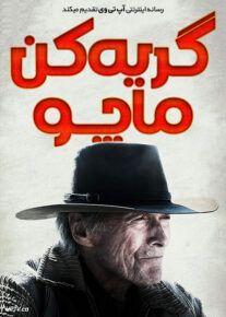 دانلود فیلم گریه کن ماچو Cry Macho 2021 با زیرنویس فارسی