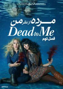دانلود سریال Dead to Me مرده از نظر من فصل دوم