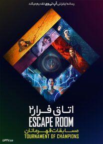 دانلود فیلم اتاق فرار 2 Escape Room 2 Tournament of Champions 2021 با زیرنویس فارسی