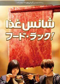 دانلود فیلم شانس غذا Food Luck 2020 با زیرنویس فارسی
