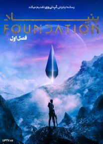 دانلود سریال Foundation بنیاد فصل اول