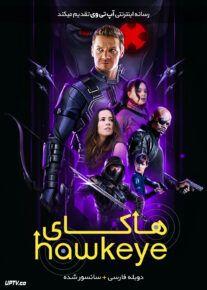 دانلود سریال Hawkeye هاکای فصل اول