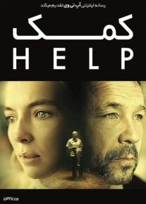دانلود فیلم کمک Help 2021 با زیرنویس فارسی