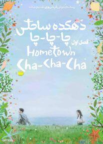دانلود سریال Hometown Cha Cha Cha دهکده ساحلی چاچاچا فصل اول