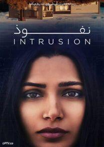 دانلود فیلم نفوذ Intrusion 2021 با دوبله فارسی