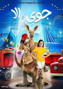 دانلود فیلم جوی و الا Joey and Ella 2021 با زیرنویس فارسی