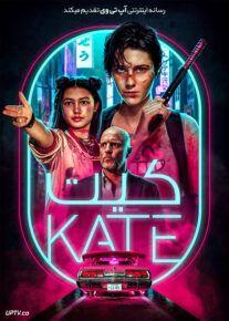دانلود فیلم کیت Kate 2021 با دوبله فارسی