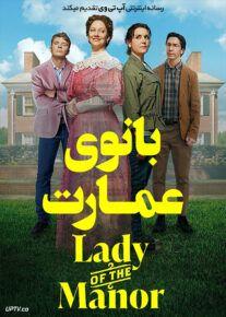 دانلود فیلم بانوی عمارت Lady of the Manor 2021 با زیرنویس فارسی