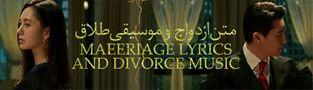 سریال Marriage Lyrics and Divorce Music