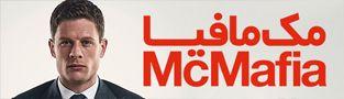 سریال مک مافیا McMafia