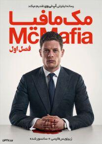 دانلود سریال McMafia مک مافیا فصل اول