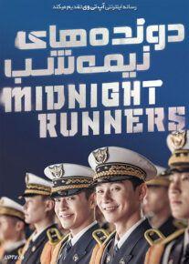 دانلود فیلم دونده های نیمه شب Midnight Runners 2017 با زیرنویس فارسی