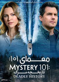 دانلود فیلم معمای 101 گذشته مرگبار Mystery 101 Deadly History 2021 با زیرنویس فارسی