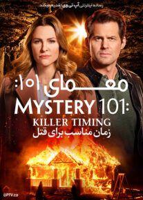 دانلود فیلم معمای 101 زمان مناسب برای قتل Mystery 101 Killer Timing 2020 با زیرنویس فارسی