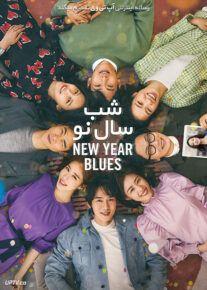 دانلود فیلم شب سال نو New Year Blues 2021 با زیرنویس فارسی