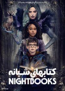 دانلود فیلم کتابهای شبانه Nightbooks 2021 با زیرنویس فارسی