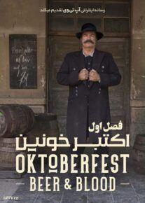دانلود سریال Oktoberfest Beer and Blood اکتبر خونین فصل اول