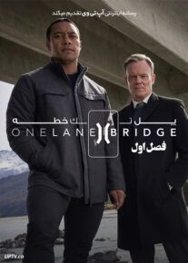 دانلود سریال One Lane Bridge پل تک خطه فصل اول