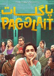 دانلود فیلم آوای دل Pagglait 2021 با دوبله فارسی