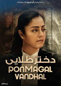 دانلود فیلم دختر طلایی Ponmagal Vandhal 2020 با زیرنویس فارسی