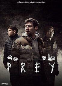 دانلود فیلم طعمه Prey 2021 با زیرنویس فارسی