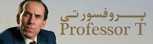 سریال پروفسور تی Professor T