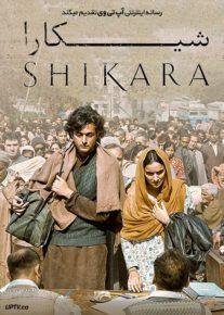 دانلود فیلم شیکارا Shikara 2020 با زیرنویس فارسی
