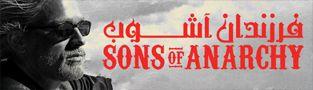 سریال Sons of Anarchy