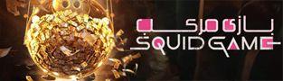 بازی مرکب Squid Game