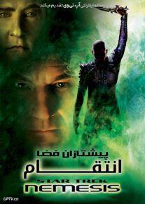 دانلود فیلم پیشتازان فضا انتقام Star Trek Nemesis 2003 با زیرنویس فارسی