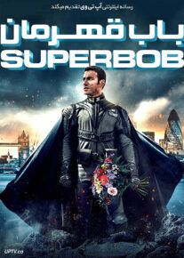 دانلود فیلم باب قهرمان SuperBob 2015 با زیرنویس فارسی