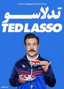 دانلود سریال Ted Lasso 2020 تد لاسو فصل اول