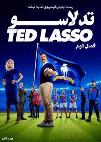 دانلود سریال Ted Lasso 2020 تد لاسو فصل دوم