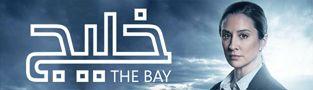 سریال خلیج The Bay