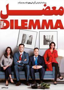 دانلود فیلم معضل The Dilemma 2011 با زیرنویس فارسی