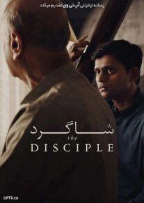 دانلود فیلم شاگرد The Disciple 2020 با زیرنویس فارسی