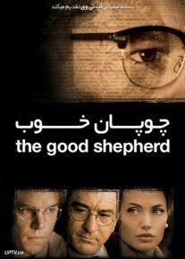 دانلود فیلم چوپان خوب The Good Shepherd 2006 با زیرنویس فارسی
